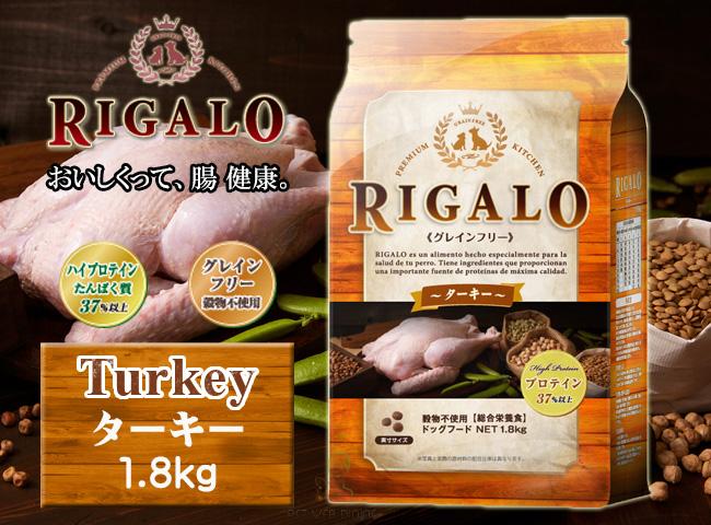 リガロ ターキー 1.8kg