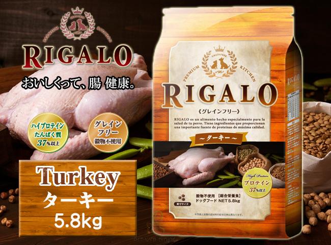 リガロ ターキー 5.8kg