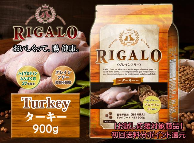 リガロ ターキー 900g