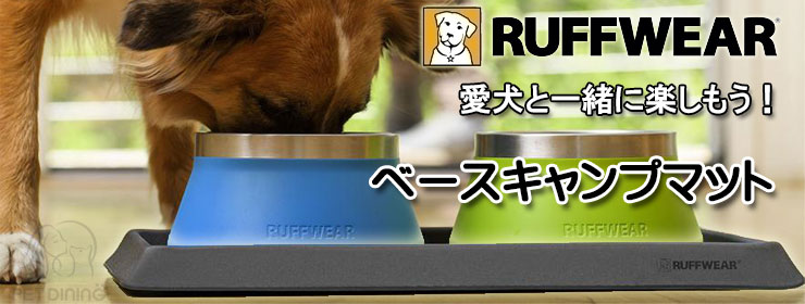 ラフウェア(RUFFWEAR) ベースキャンプマット