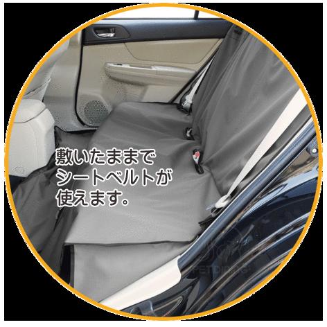 シートベルトが使えます