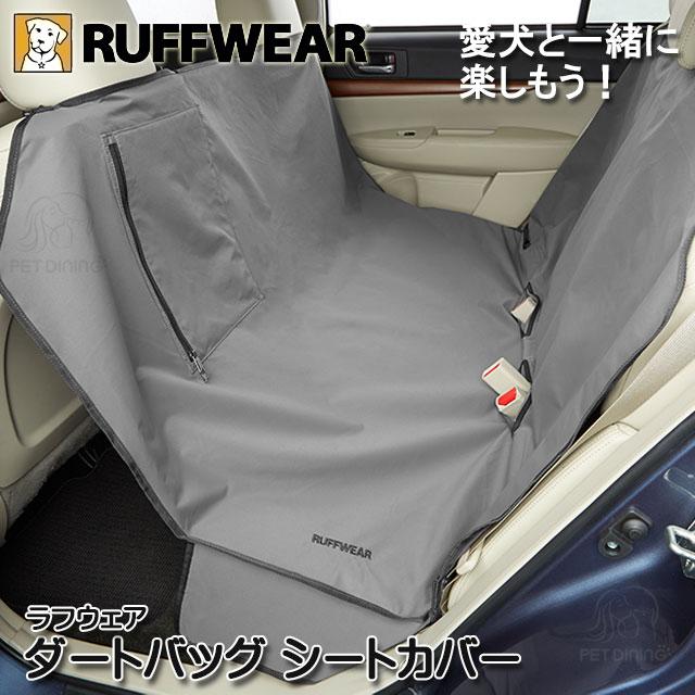 ラフウェア(RUFFWEAR) ダートバッグシートカバー