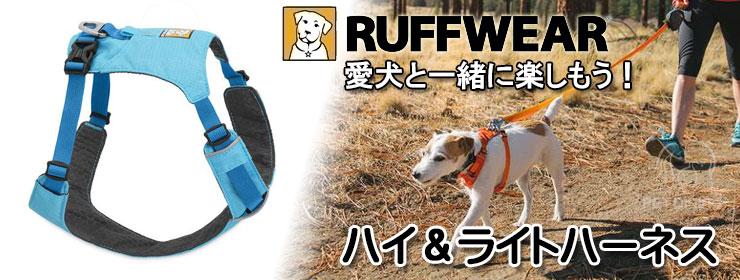 ラフウェア(RUFFWEAR) ハイ&ライトハーネス