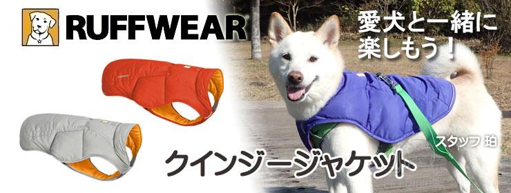 ラフウェア(RUFFWEAR) クインジージャケット