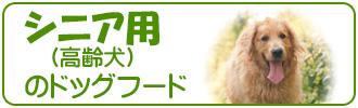 シニア(高齢犬)用フード