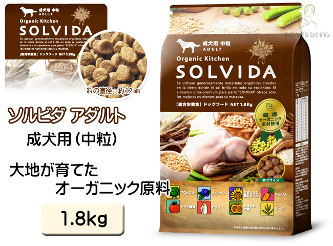 ソルビダ アダルト 1.8kg