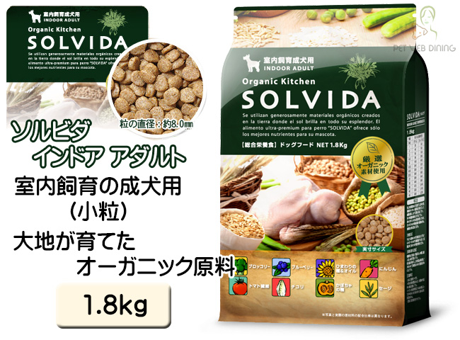 ソルビダ インドア アダルト 1.8kg