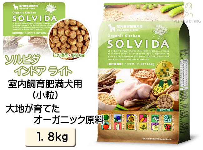 ソルビダ インドアライト 1.8kg