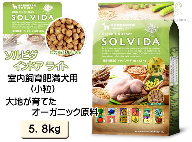 ソルビダ インドアライト 5.8kg