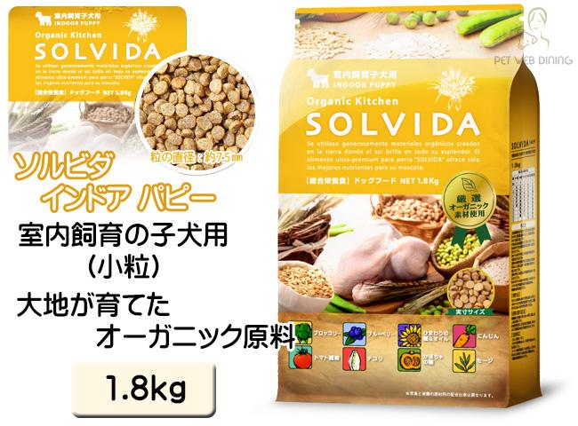 ソルビダ インドアパピー 1.8kg