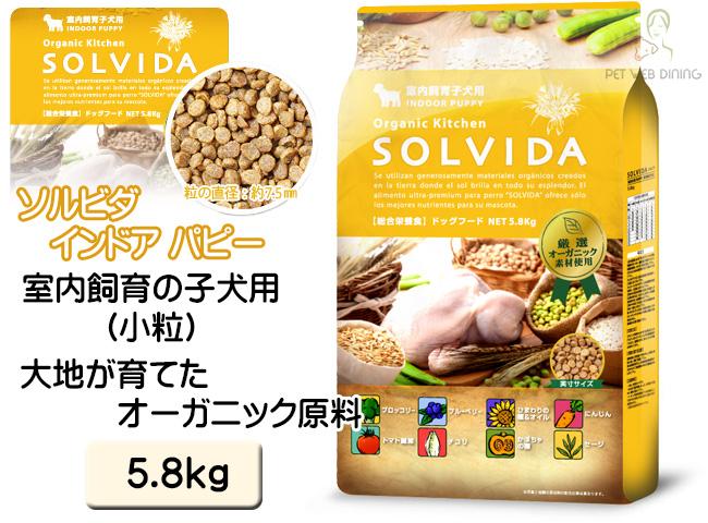 ソルビダ インドアパピー 5.8kg
