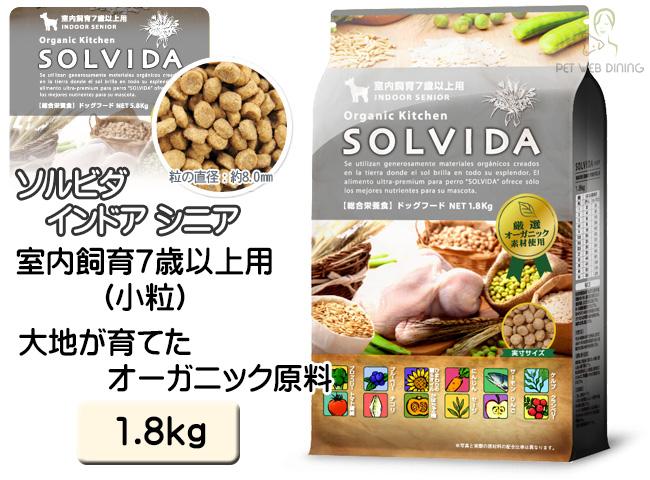 ソルビダ インドアシニア 1.8kg