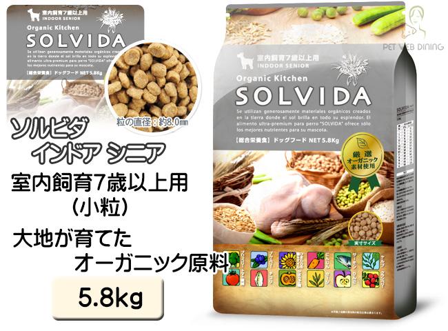 ソルビダ インドアシニア 5.8kg