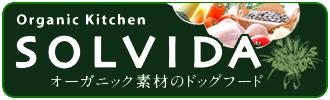 ソルビダ オーガニック素材のドッグフード