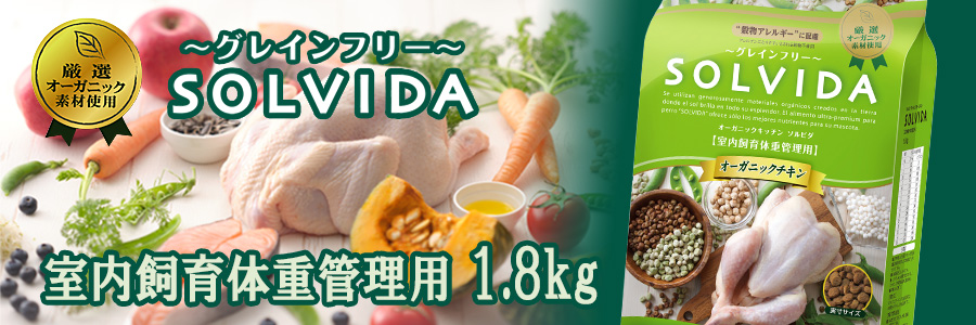 ソルビダ グレインフリー チキン 室内飼育体重管理用 1.8kg