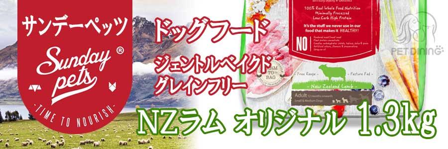 サンデーペッツ ドッグフード NZラム 1.5kg ジェントルベイクド・グレインフリー