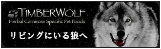 リビングにいる狼へ グレインフリーフード ティンバーウルフ