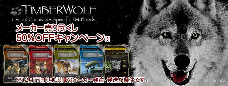 リビングにいる狼へ ティンバーウルフ グレインフリー・ドッグフード