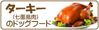 ターキー(七面鳥肉)のドッグフード
