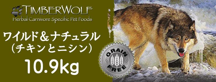 ティンバーウルフ ワイルド&ナチュラル 10.9kg チキン(鶏肉)&ニシン