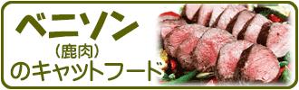 ベニソン(鹿肉)メインのキャットフード