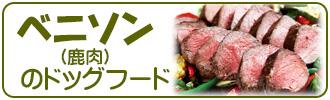 ベニソン(鹿肉)のドッグフード