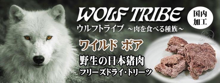 ウルフトライブ ワイルドボア 日本イノシシ100%