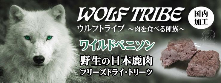 ウルフトライブ ワイルドベニソン 日本鹿肉100%