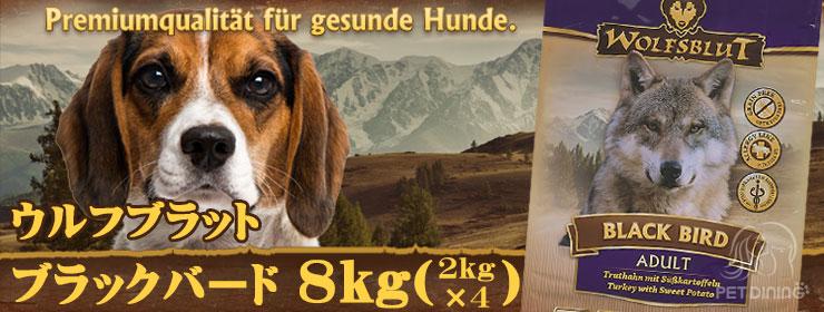 ウルフブラット・ブラックバード8kg(2kg×4袋)