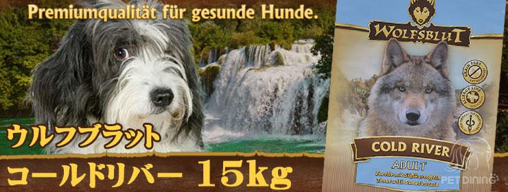 ウルフブラット・コールドリバー15kg