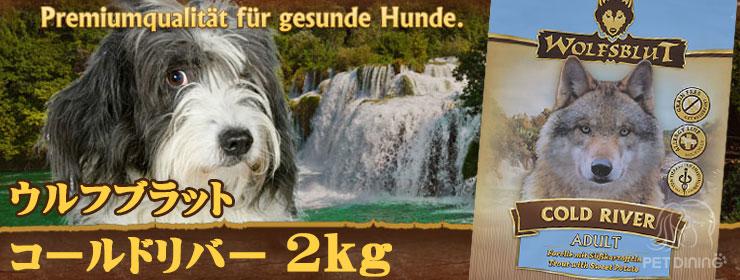 ウルフブラット・コールドリバー2kg