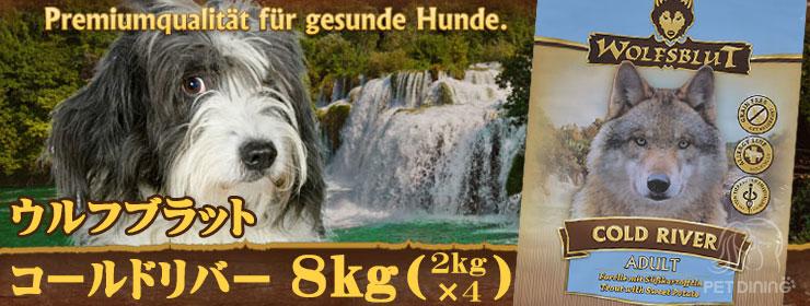 ウルフブラット・コールドリバー8kg(2kg×4袋)