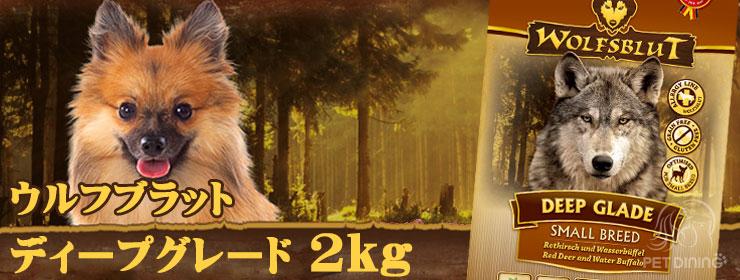 ウルフブラット・ディープグレード2kg