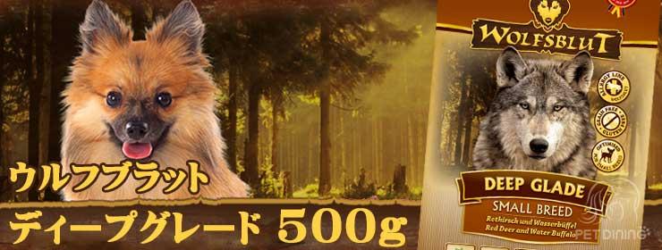 ウルフブラット・ディープグレード500g