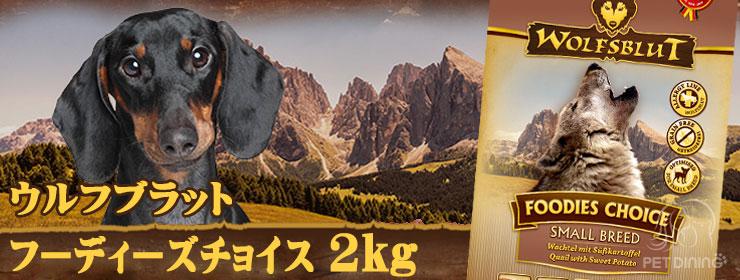 ウルフブラット・フーディーズチョイス2kg
