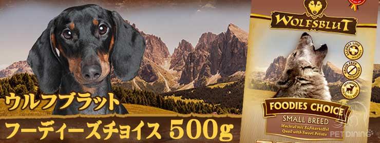 ウルフブラット・フーディーズチョイス500g