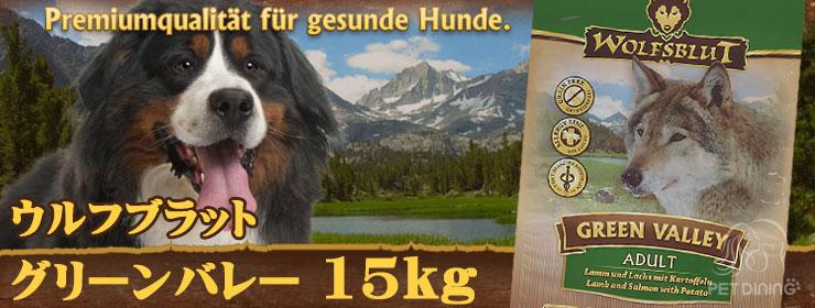 ウルフブラット・グリーンバレー15kg
