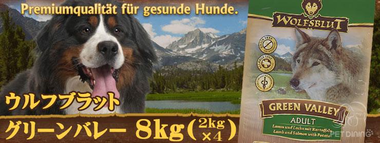 ウルフブラット・グリーンバレー8kg(2kg×4袋)