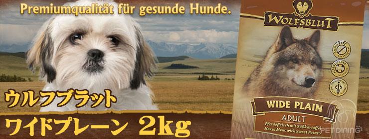 ウルフブラット・ワイドプレーン2kg