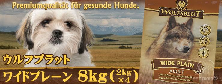 ウルフブラット・ワイドプレーン8kg(2kg×4袋)