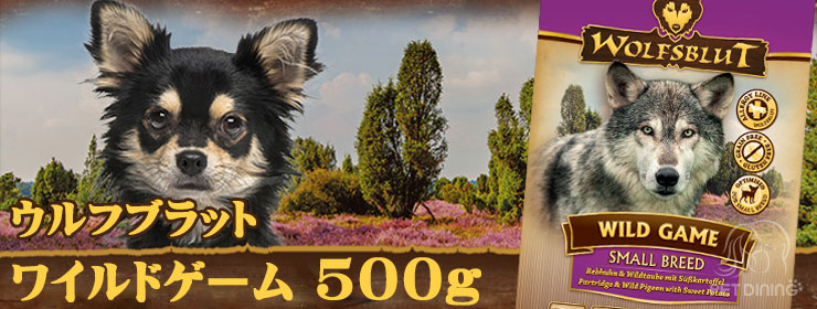 ウルフブラット・ワイルドゲーム500g