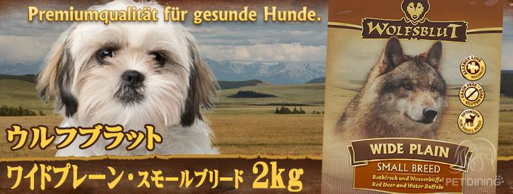 ウルフブラット・ワイドプレーン・スモールブリード2kg