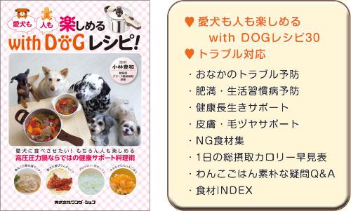 愛犬と一緒に楽しめる30種類の料理を掲載