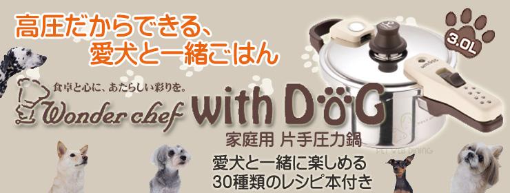 愛犬と一緒の食事が楽しめる超高圧圧力鍋 ワンダーシェフ with DOG