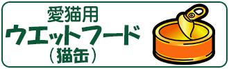 愛猫用ウエットフード(猫缶)