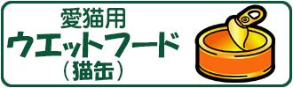 ウェットキャットフード(猫缶)