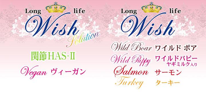 ウィッシュ(Wish)ドッグフード 2つのカテゴリー