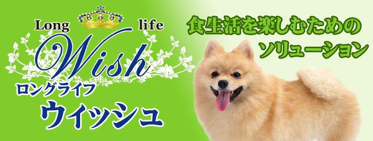 ウィッシュ(Wish)ドッグフード