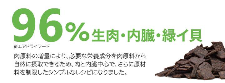 98%が生肉・内臓肉・緑イ貝
