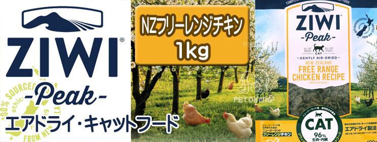 ジウィピーク エアドライ・キャットフード NZフリーレンジチキン 1kg